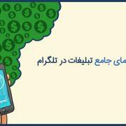 راهنمای جامع تبلیغات در تلگرام