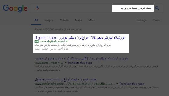 google result-تبلیغ در گوگل ادوردز