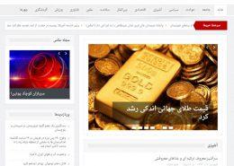 طراحی سایت خبری ایران سایت