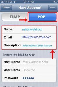 pop - تنظیم اکانت ایمیل هاست روی گوشیهای آیفون iOS