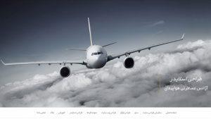 طراحی اسلایدر آژانس مسافرتی هواپیمای