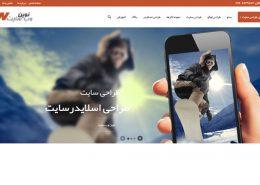 طراحی اسلایدر وب سایت
