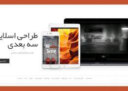 طراحی اسلایدر وب سایت سه بعدی