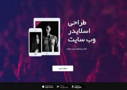 طراحی اسلایدر وب سایت 4