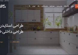 اسلایدر طراحی داخلی خانه