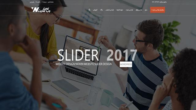 طراحی اسلایدر ۲۰۱۷