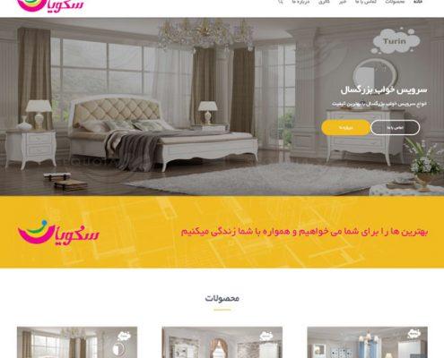 طراحی وب سایت شرکت سرويس خواب سکویا چوب