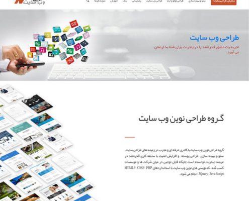 طراحی سایت نوین وب سایت