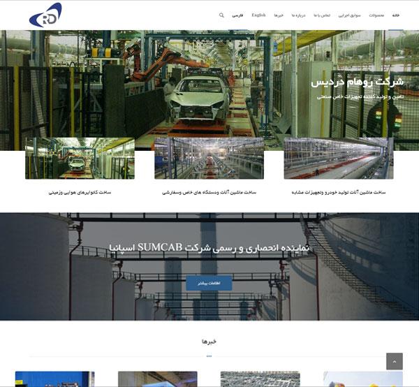 طراحی سایت شرکت رهام دردیس