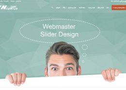 طراحی اسلایدر وب مستر