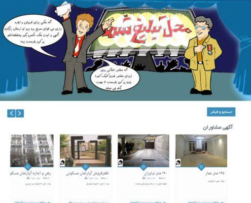 طراحی وب سایت مشاور املاک مانا ملک
