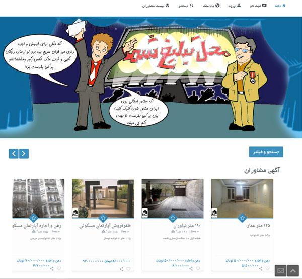 طراحی وب سایت مشاوره املاک