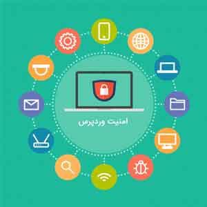 اینفوگرافیک - بهبود امنیت طراحی سایت وردپرس